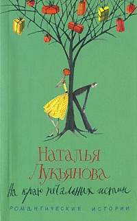 Лукьянова Наталья - На краю печальных истин скачать бесплатно