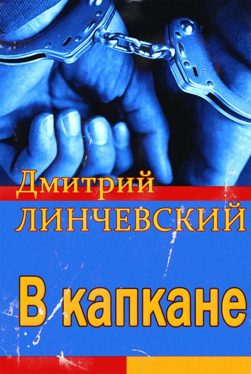 Линчевский Дмитрий - В капкане скачать бесплатно