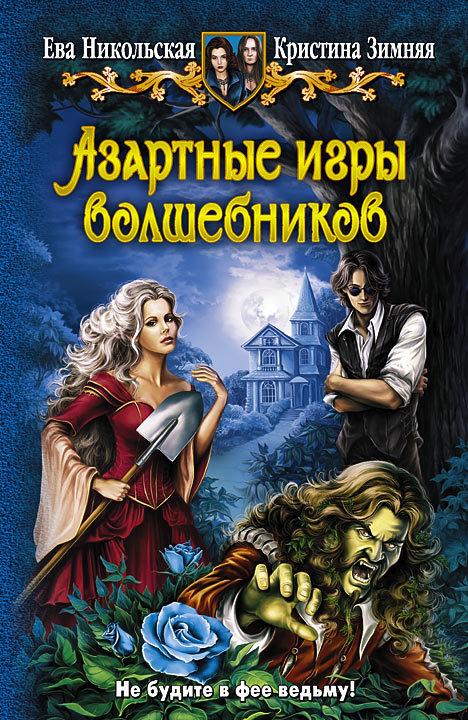 Зимняя Кристина - Азартные игры волшебников скачать бесплатно