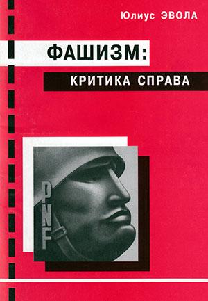 Эвола Юлиус - Фашизм: критика справа скачать бесплатно