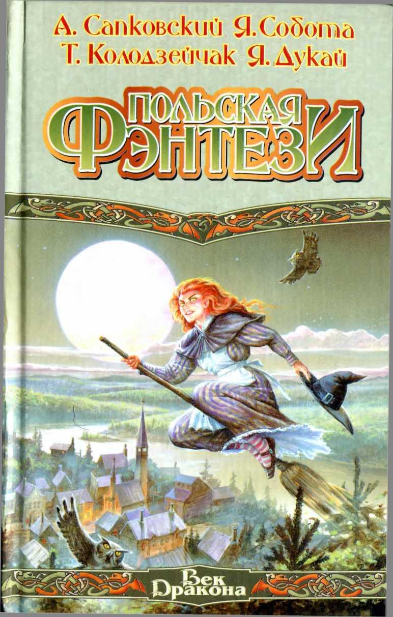 Анджей сапковский ведьмак скачать книгу бесплатно