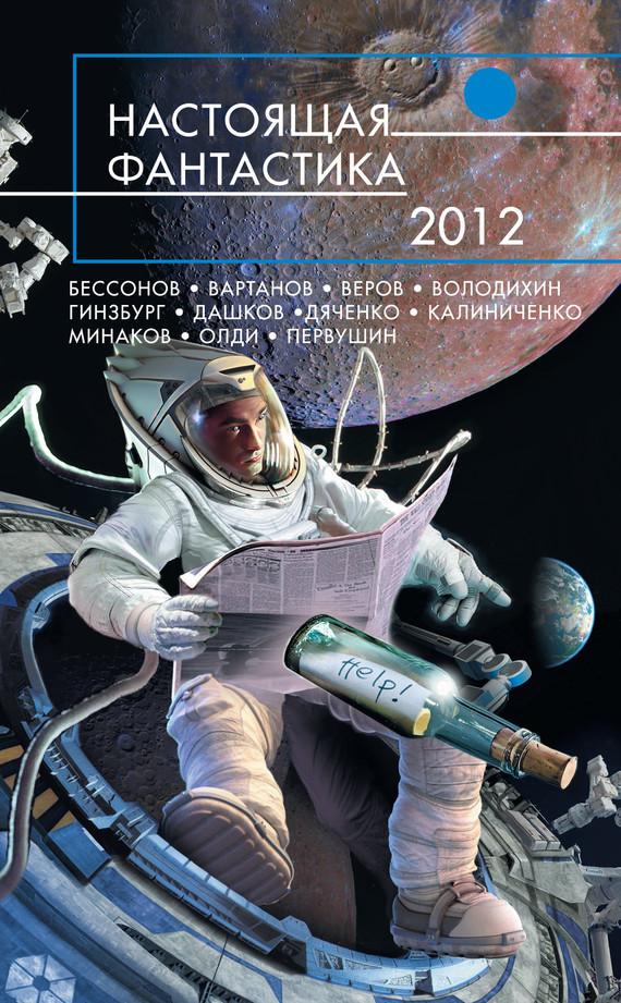 скачать бесплатно русскую фантастику в формате fb2