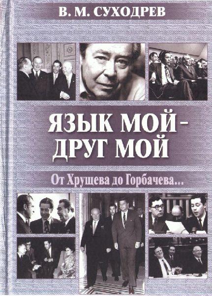 Суходрев Виктор - Язык мой - друг мой скачать бесплатно