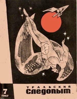 Войскунский Евгений - Аландские каникулы скачать бесплатно