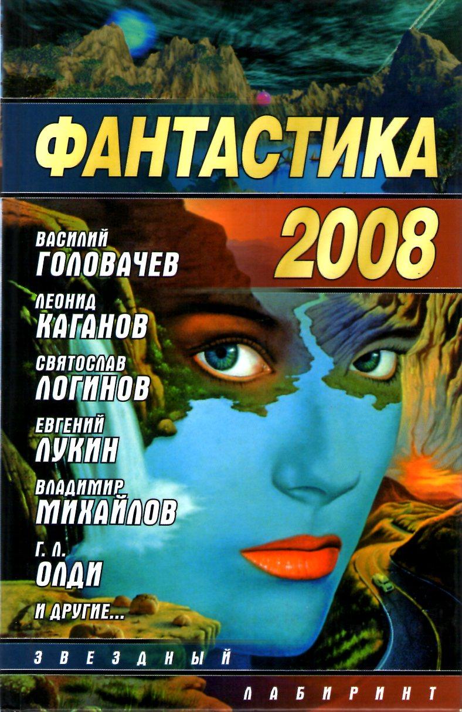 Палий Серей - Фантастика 2008 скачать бесплатно