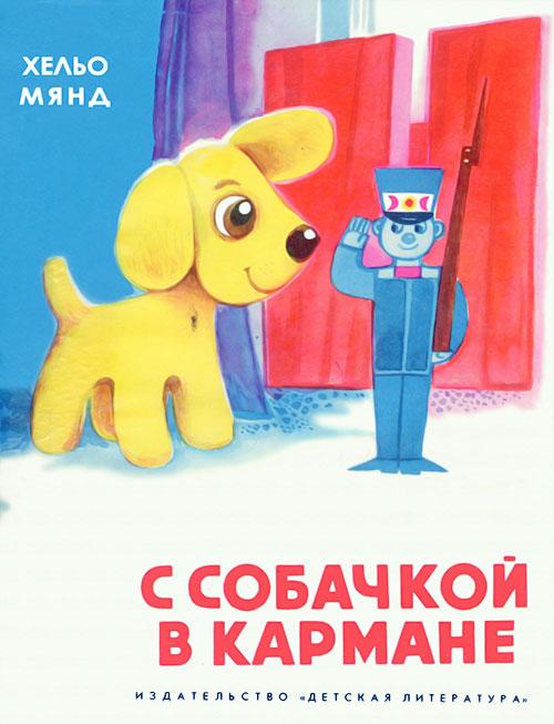 Мянд Хельо - С собачкой в кармане скачать бесплатно