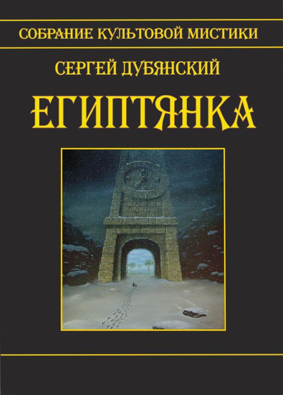 Дубянский Сергей - Египтянка (сборник) скачать бесплатно