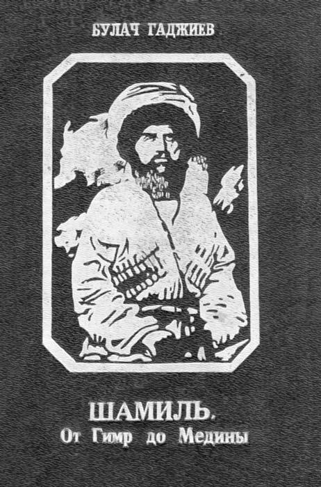 Гаджиев Булач - Шамиль скачать бесплатно