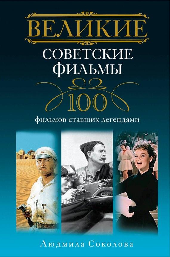 Скачать старые советские фильмы фото 741-784