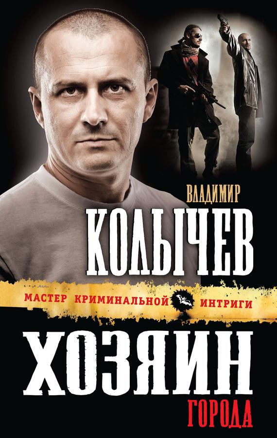 Колычев Владимир - Хозяин города скачать бесплатно