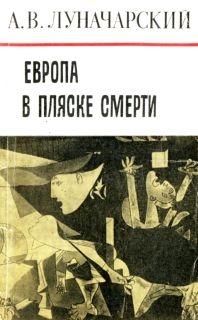 Луначарский Анатолий - Европа в пляске смерти скачать бесплатно