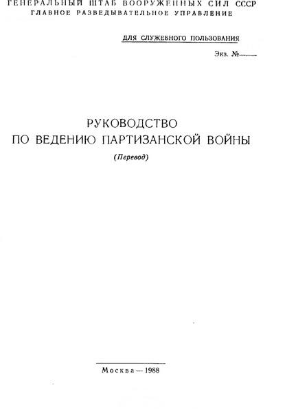 Руководство по ведению партизанской войны