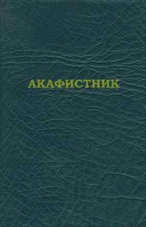 Сборник - Акафистник скачать бесплатно
