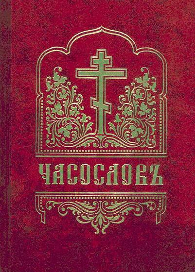 Сборник - Часослов (русский перевод) скачать бесплатно
