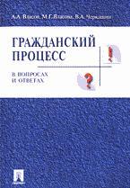 Власов А. - Адвокат как субъект доказывания в гражданском и арбитражном процессе скачать бесплатно