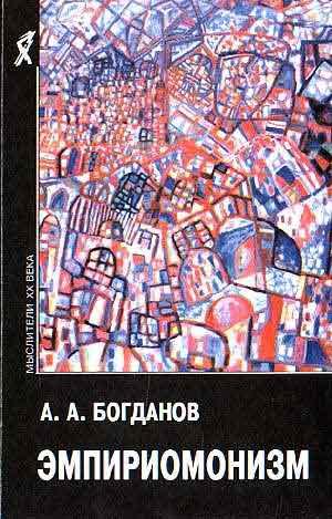 Богданов Александр - Эмпириомонизм скачать бесплатно