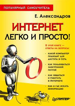 Александров Егор - Интернет – легко и просто! скачать бесплатно