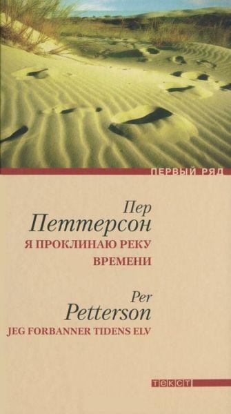 Петтерсон Пер - Я проклинаю реку времени скачать бесплатно