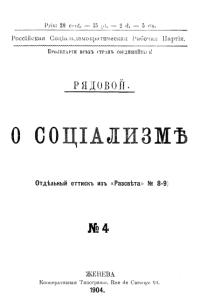 Богданов Александр - О социализме скачать бесплатно