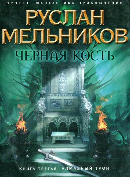 Мельников Руслан - Алмазный трон скачать бесплатно