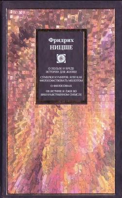 Ницше Фридрих - О пользе и вреде истории для жизни (сборник) скачать бесплатно