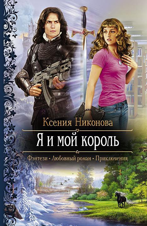 Никонова Ксения - Я и мой король скачать бесплатно