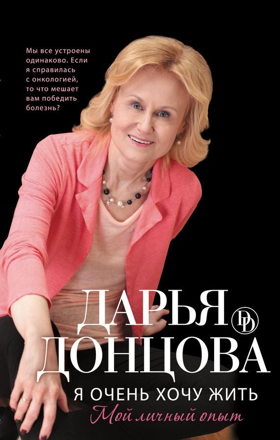 Донцова Дарья - Я очень хочу жить: Мой личный опыт скачать бесплатно