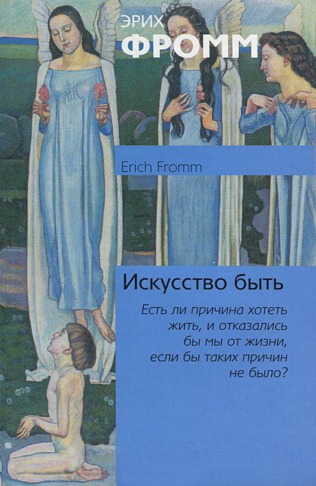 Книга эрих фромм бегство от свободы скачать бесплатно