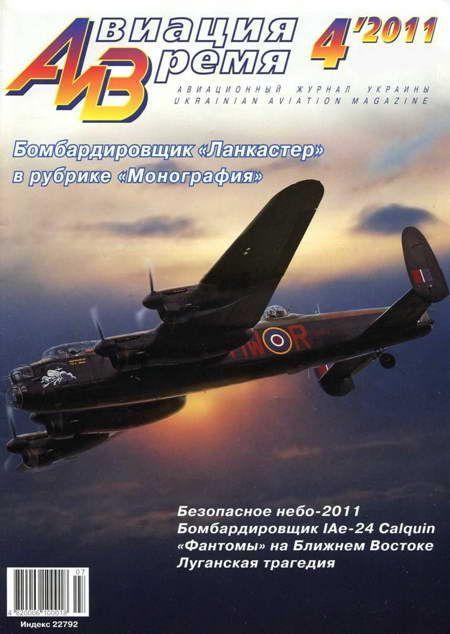 Автор неизвестен - Авиация и время 2011 04 скачать бесплатно