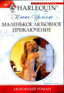 Уильямс Кэтти - Маленькое любовное приключение скачать бесплатно