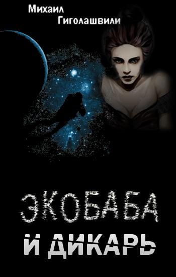Гиголашвили Михаил - Экобаба и дикарь скачать бесплатно