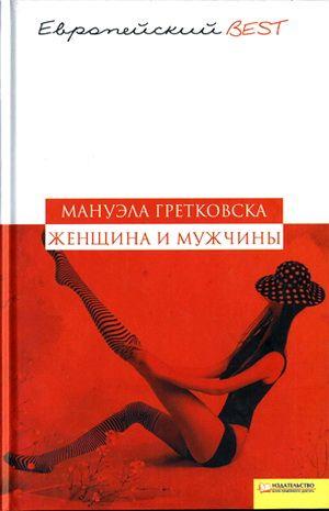 Гретковская Мануэла - Женщина и мужчины скачать бесплатно
