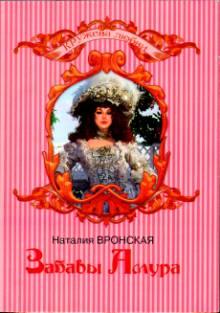 Вронская Наталия - Забавы Амура скачать бесплатно