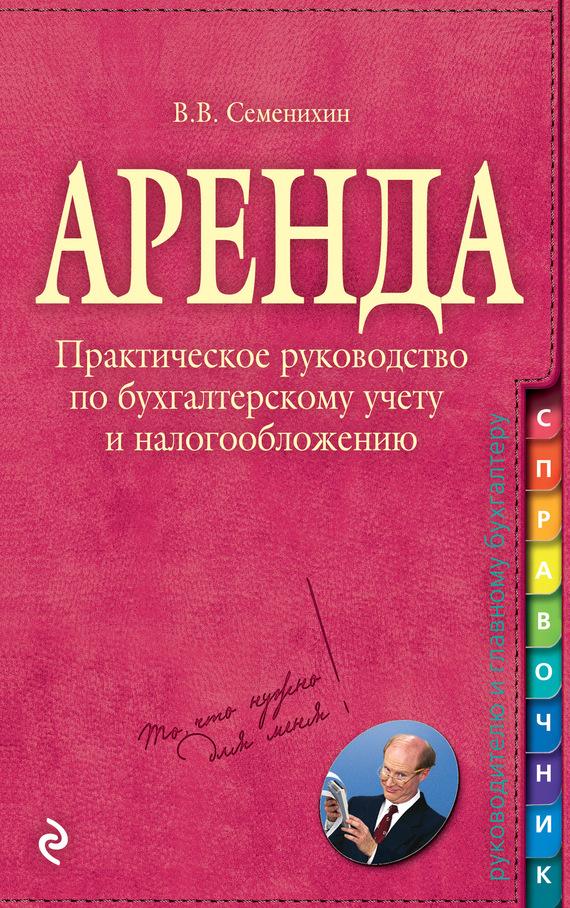 Семенихин Виталий - Аренда скачать бесплатно