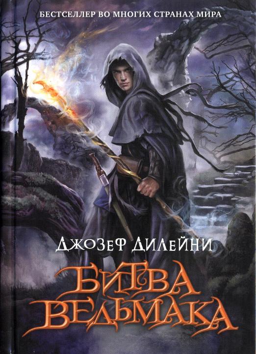 Проклятие ведьмака книга fb2
