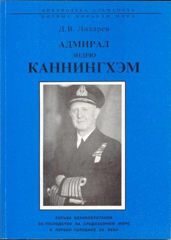Лихарев Дмитрий - Адмирал Эндрю Каннингхем скачать бесплатно