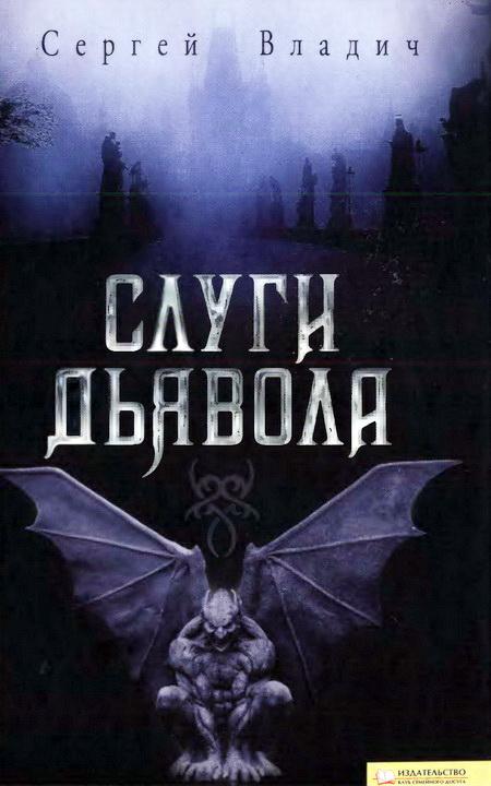 Скачать книгу дьявола