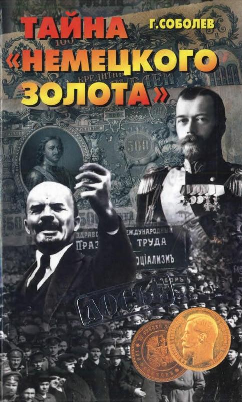 """Соболев Геннадий - Тайна """"немецкого золота"""" скачать бесплатно"""