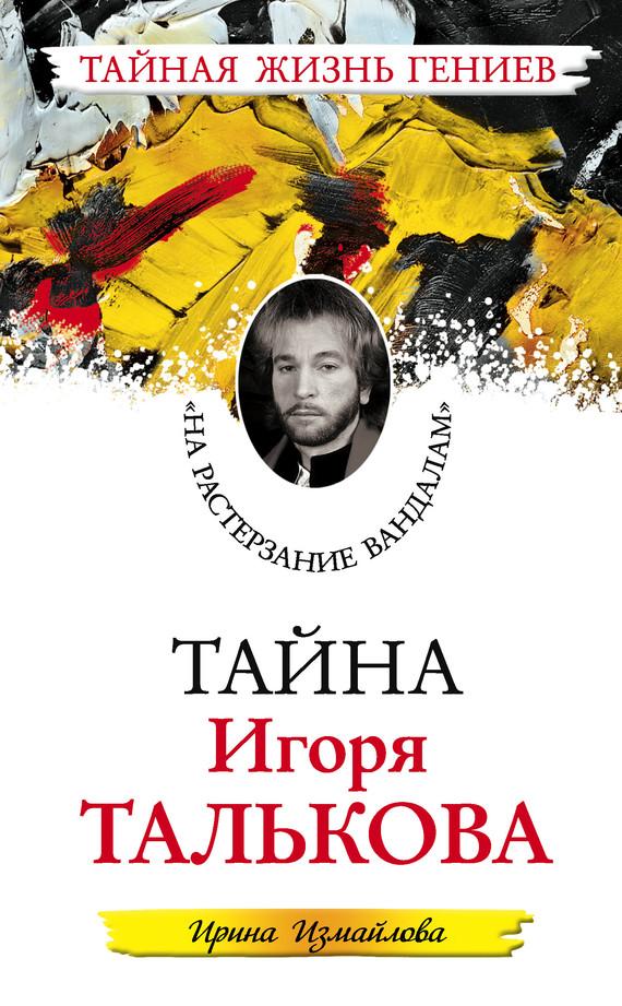 Измайлова Ирина - Тайна Игоря Талькова. «На растерзание вандалам» скачать бесплатно