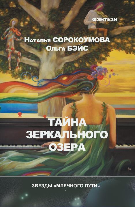 Бэйс Ольга - Тайна зеркального озера скачать бесплатно
