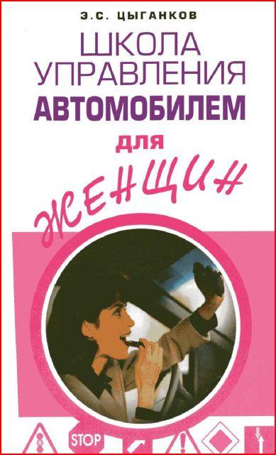Цыганков Эрнест - Школа управления автомобилем для женщин скачать бесплатно