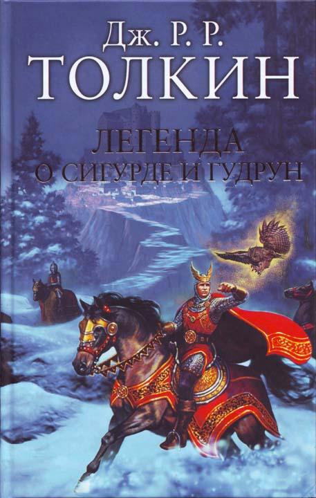 Толкин Джон - Легенда о Сигурде и Гудрун скачать бесплатно
