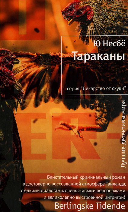 Читать онлайн Тараканы