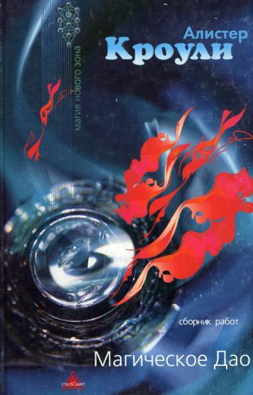 Кроули Алистер - Магическое Дао (сборник) скачать бесплатно