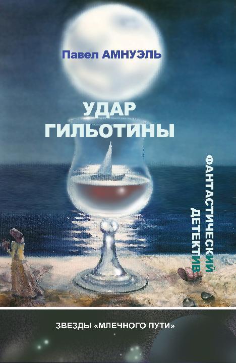 Амнуэль Павел - Удар гильотины скачать бесплатно