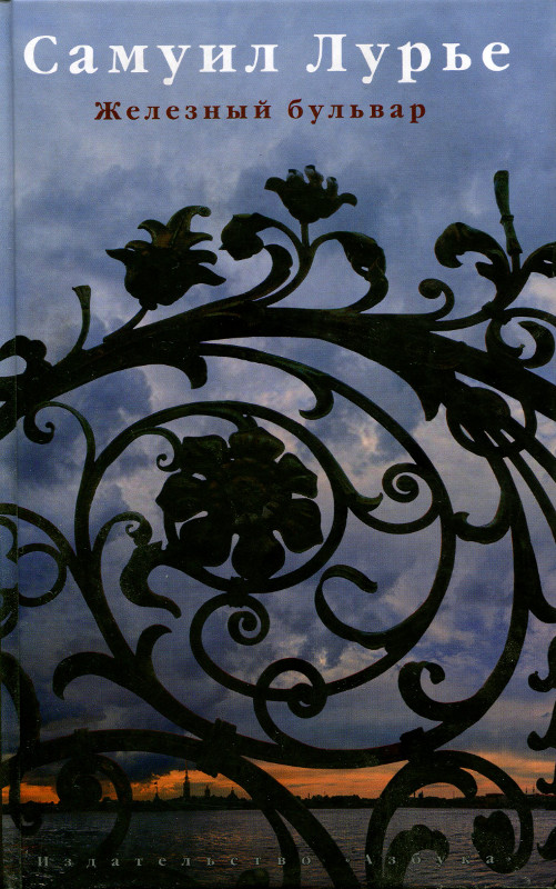 Лурье Самуил - Железный бульвар скачать бесплатно