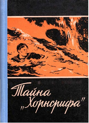 Треммин Вальтер - Тайна «Хорнсрифа» скачать бесплатно