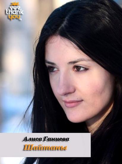 Ганиева Алиса - Шайтаны скачать бесплатно