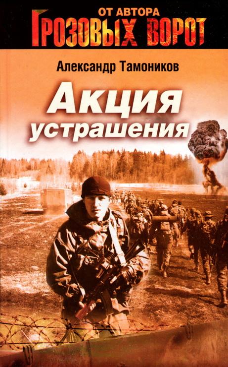 Тамоников Александр - Акция устрашения скачать бесплатно