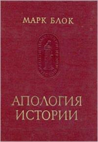 Блок Марк - Апология истории, или Ремесло историка скачать бесплатно